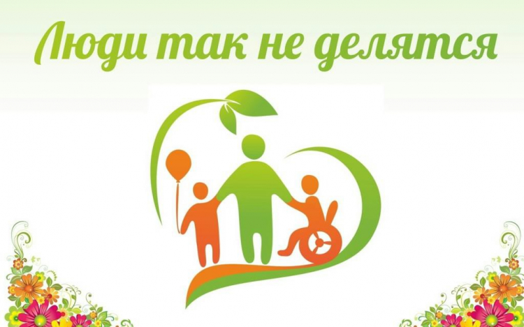 День инвалида поздравления
